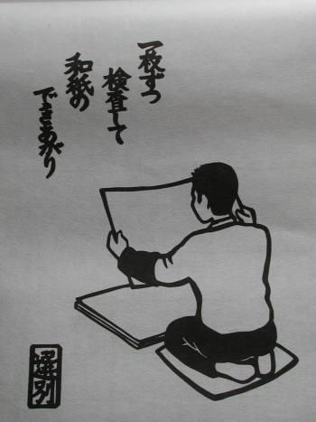 2013年 『杉原紙カレンダー 和紙をつくる』_e0200879_1192860.jpg