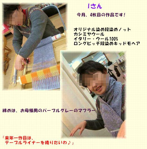 今年の『織音座』の締めは・・・  ~旭川マルカツ店~_c0221884_21465452.jpg