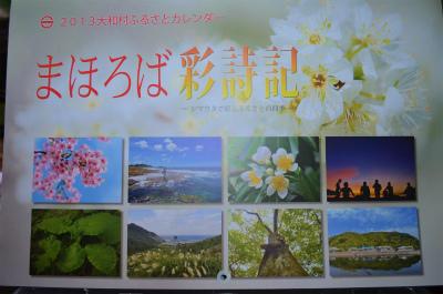 大和村カレンダー「まほろば歳詩記」_e0028387_1329432.jpg
