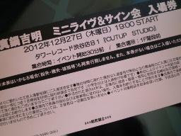 真鍋吉明さん=ネ申_e0290193_012521.jpg