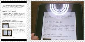 Kindle Fire HD: PDFファイルの表示_a0051297_10245750.jpg