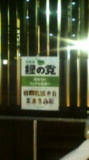 【緑の党】街頭ポスター掲示にご協力を!【2013参院選】_e0094315_1224170.jpg