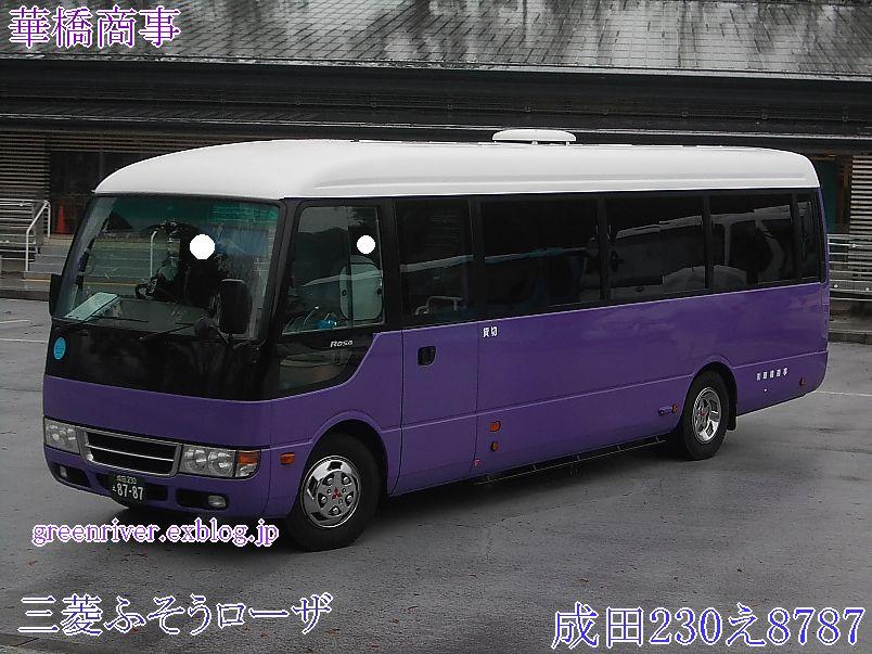 華橋商事 成田230え8787_e0004218_20165485.jpg