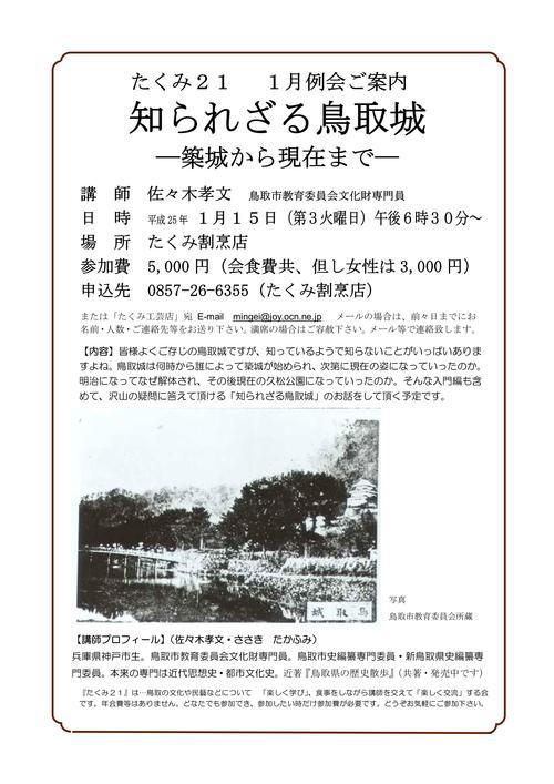 たくみ21 1月例会 知られざる鳥取城_f0197821_182629.jpg
