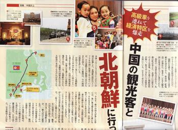 高級車を連ねて経済特区を爆走 中国の観光客と北朝鮮に行ってみた(「週刊東洋経済」2012.9.29号)_b0235153_2111215.jpg