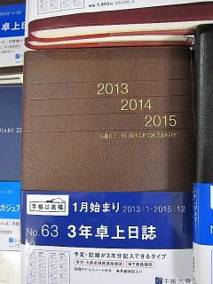 日記に押される1年、引っ張られる1年。_b0141773_23323229.jpg