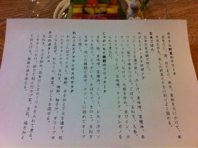MEGURIYA cafe 初体験!ちょろり_b0087077_18175939.jpg