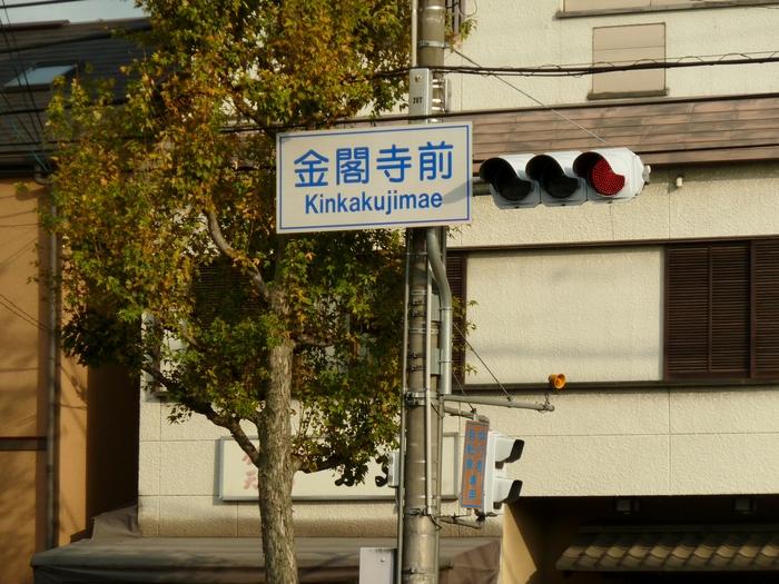 晩秋の京都 31_b0093088_1059497.jpg