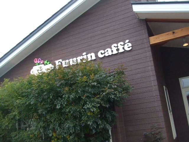 Fuurin caffee_f0076001_03731.jpg