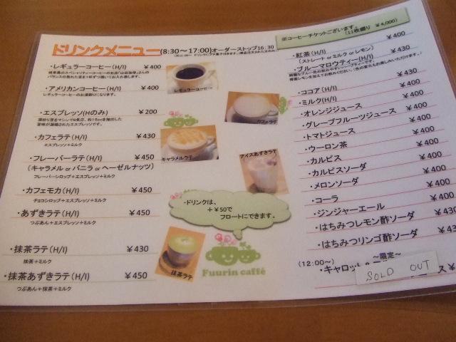 Fuurin caffee_f0076001_0513.jpg