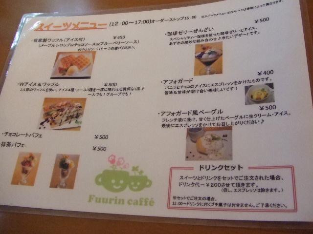 Fuurin caffee_f0076001_052647.jpg