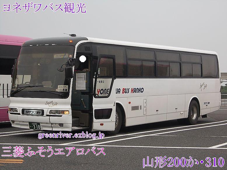 ヨネザワバス観光 310_e0004218_20113250.jpg