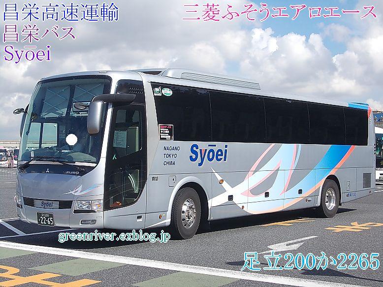 昌栄バス(昌栄高速運輸) 2265_e0004218_20281083.jpg
