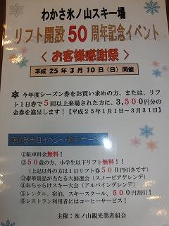 【 リフト開設50周年イベント開催!】_f0101226_1554349.jpg