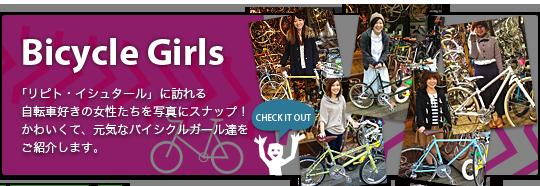 2012年度のご挨拶 & Bicycle Girlsを更新!!_b0212032_11401984.png