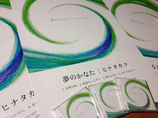 年の瀬に…CD&ポスター完成!_a0271541_19494779.jpg