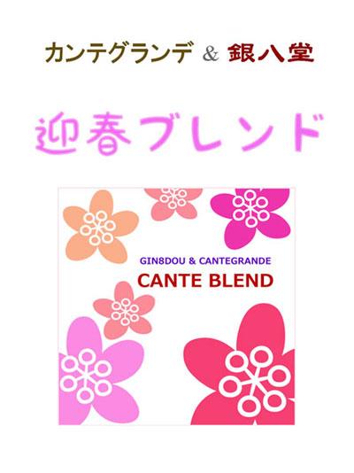 JAN / CANTE BLEND_b0195242_2145567.jpg