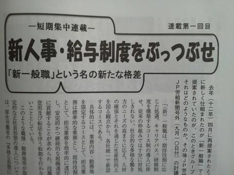 「新一般職」とは何か ~『伝送便』誌連載第一弾_b0050651_1420459.jpg