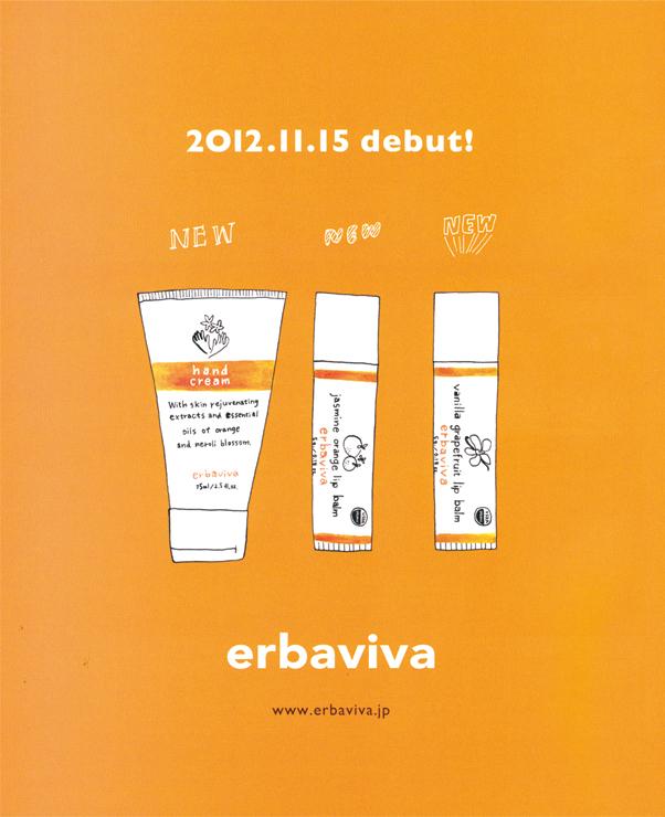 エルバビーバの新商品の絵を描かせていただきました☆_b0126653_992415.jpg