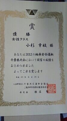 2012年総集編!!!!_e0114857_9473562.jpg