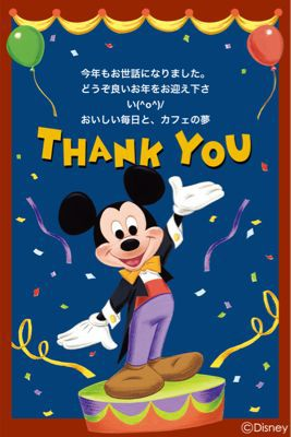 THANK YOU*_c0119259_072892.jpg