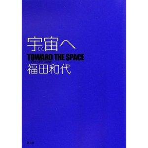 過去・現在・そして未来へ~おすすめ本~_c0222486_2245259.jpg
