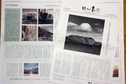 いわき「日々の新聞」_f0173596_19543324.jpg