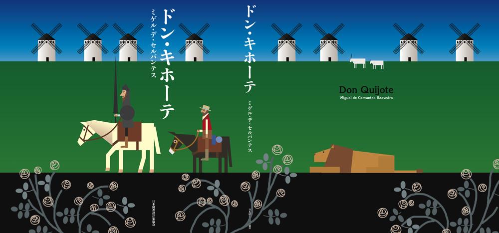 東京装画賞 入選作品『ドン・キホーテ』ミゲル・デ・セルバンテス_f0172313_2157215.jpg