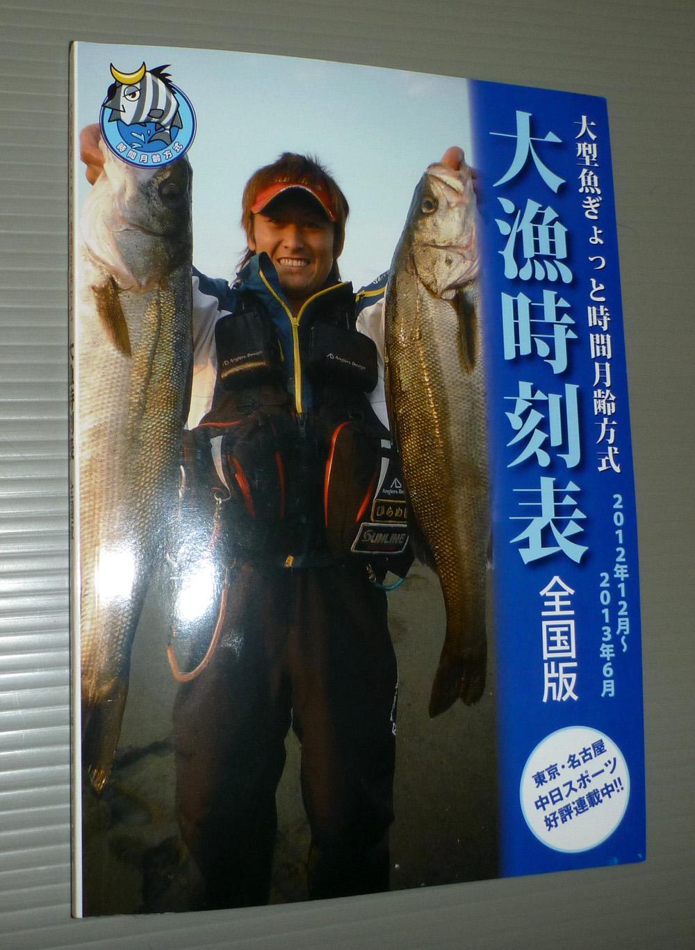 2012年最後の釣り用品買い物? 2012年12月30日(日)_d0171823_1534278.jpg