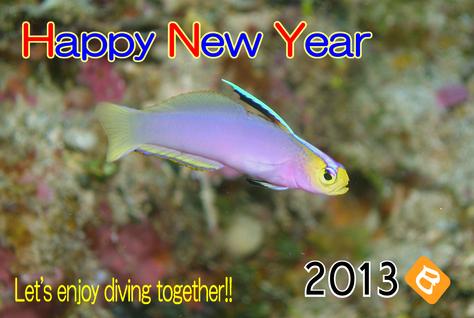 1月1日Happy New Year!!_c0070933_21532430.jpg