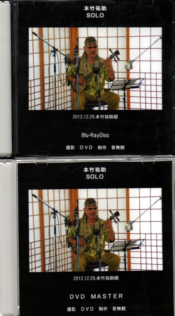 DVD完成_e0166355_1333580.jpg