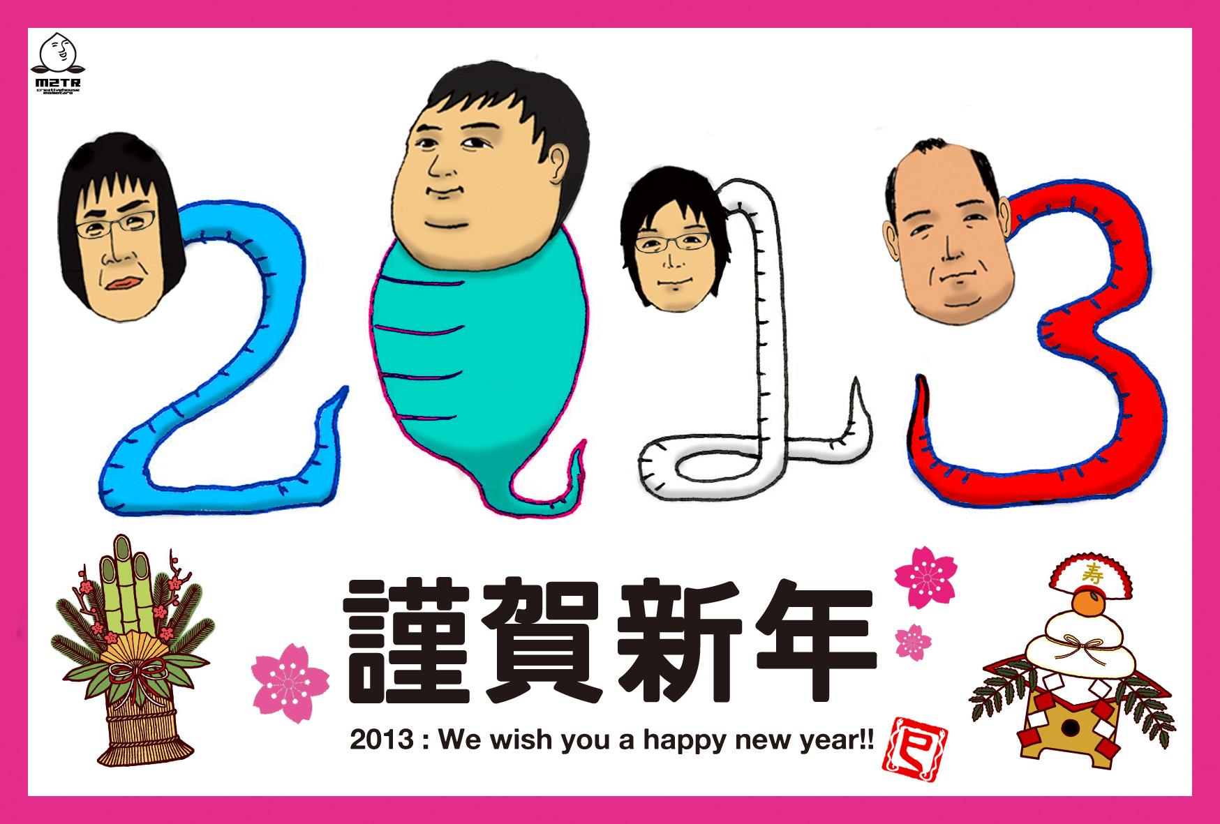 さよなら2012、こんにちは2013_a0201157_1651330.jpg
