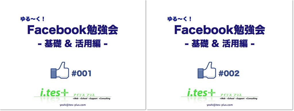 Facebook勉強会@Vanilla Bomb_f0173971_11103671.jpg