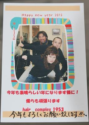 新年明けましておめでとうございます_f0220089_166585.jpg