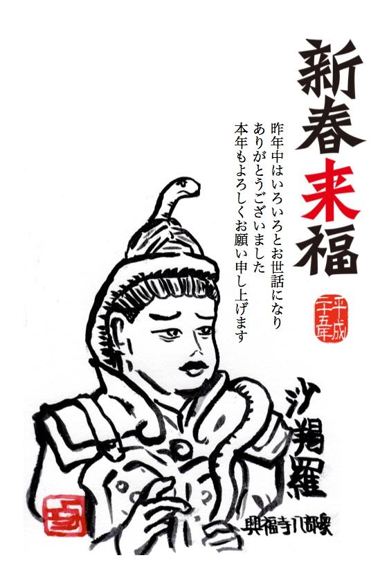 新春來福_b0010094_23485341.jpg