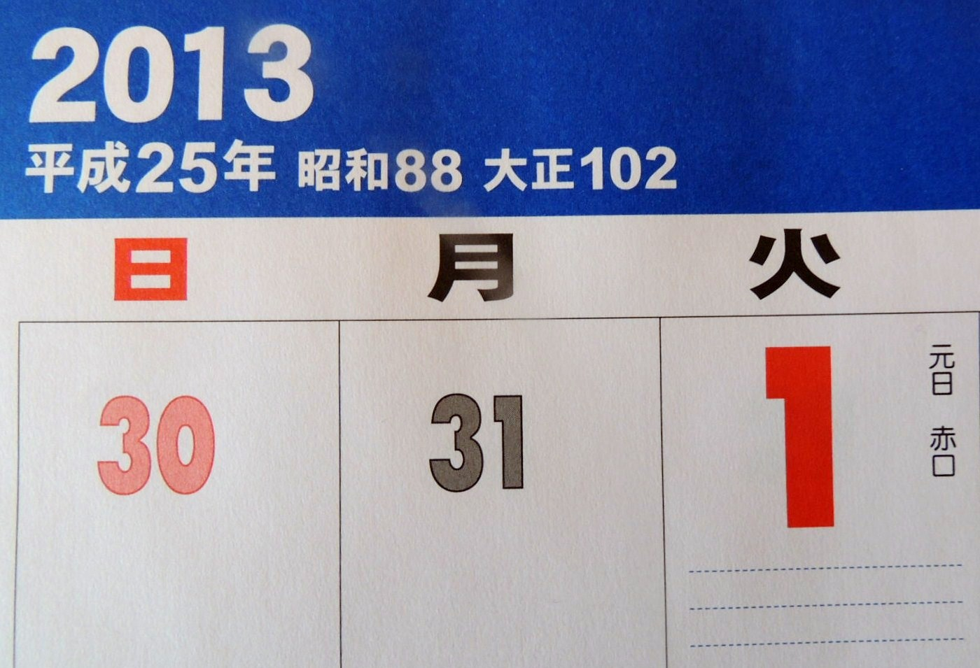 新年_e0094102_1512087.jpg