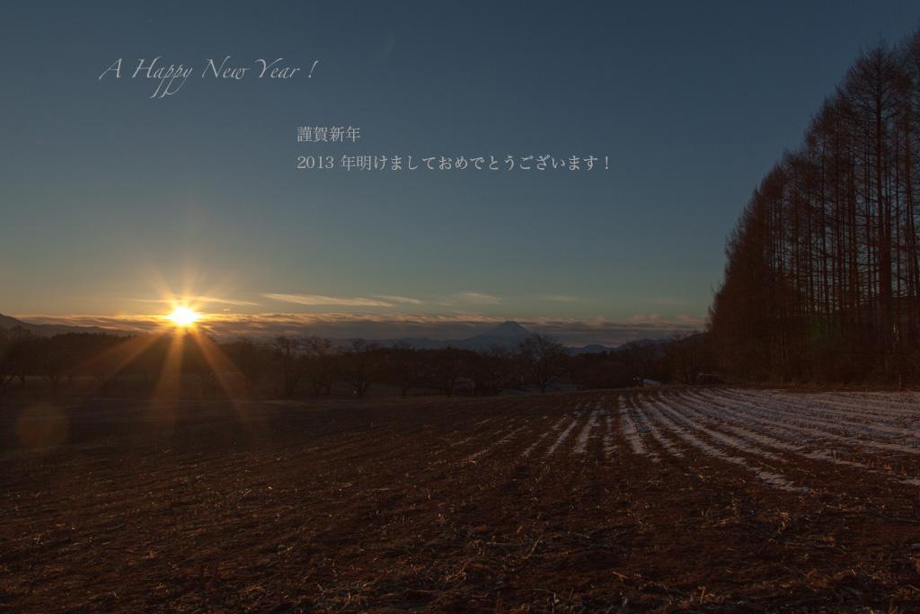 謹賀新年 初日の出_c0137403_14392240.jpg