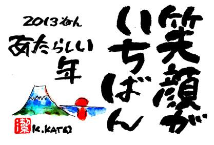 2013.01.01(火) 元旦_a0062810_16465180.jpg