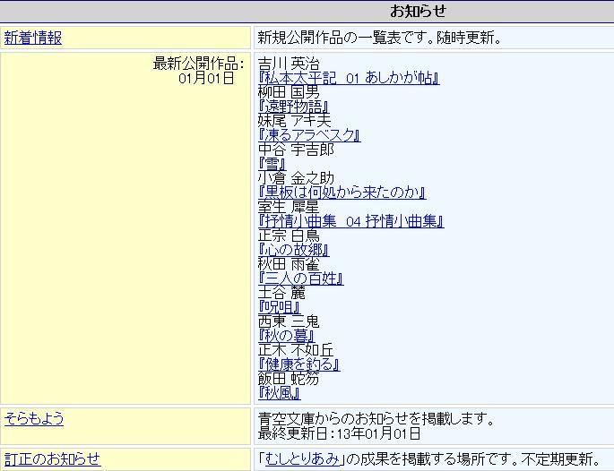 2013年元旦「遠野物語」解禁_c0025115_23305564.jpg