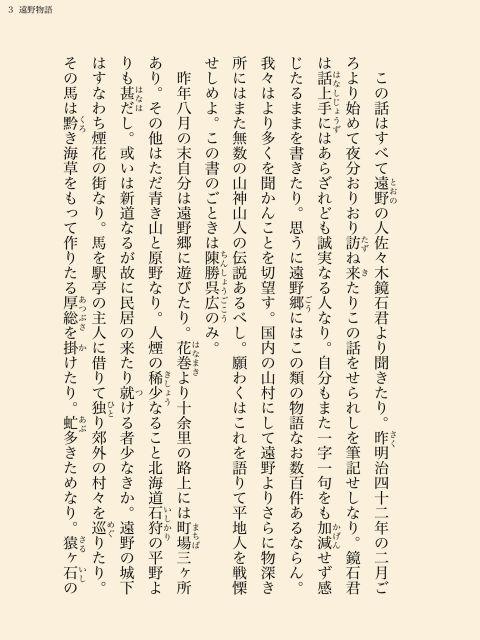 2013年元旦「遠野物語」解禁_c0025115_23335334.jpg