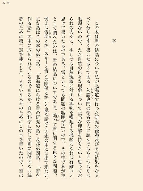2013年元旦「遠野物語」解禁_c0025115_23451190.jpg