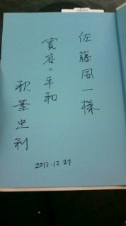 【2013年は『寛容=平和』を基本に目標へ進みます】_e0094315_0154788.jpg