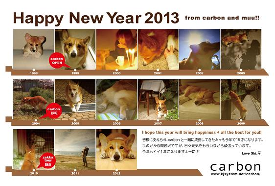 2013年、あけましておめでとう!!_f0190816_053347.jpg