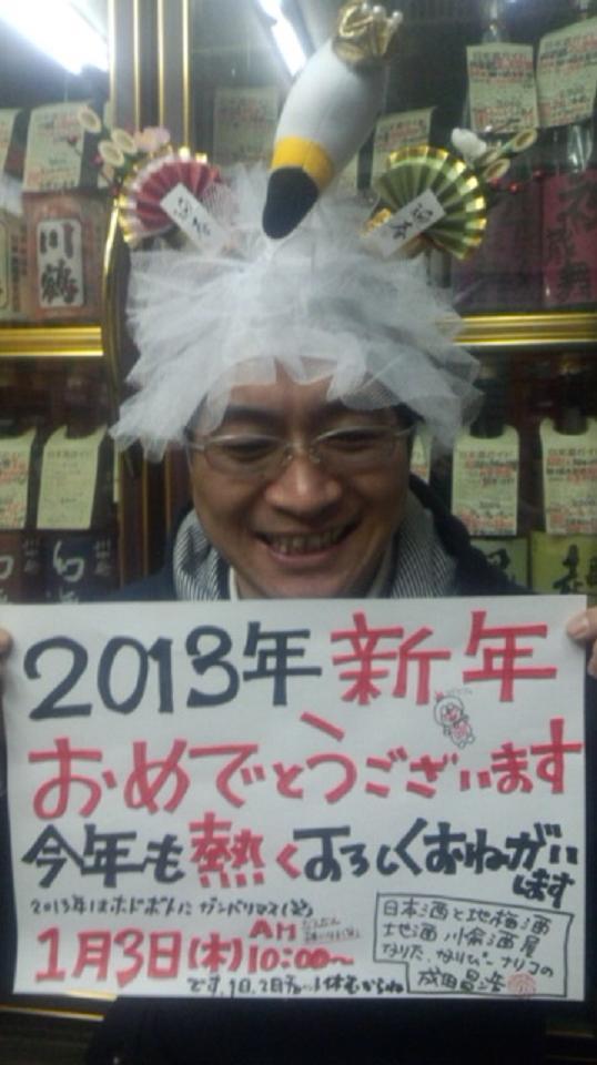 新年あけましておめでとうございます !!!_e0173738_7244874.jpg