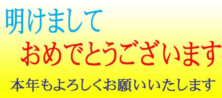 【2013年 明けましておめでとうございます】_e0218639_13451720.jpg