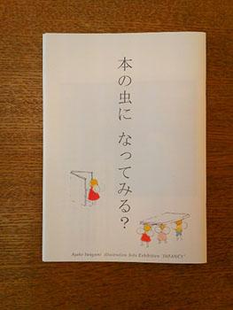小冊子『本の虫になってみる?』_e0084542_12105027.jpg