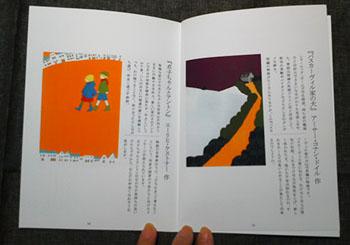 小冊子『本の虫になってみる?』_e0084542_12111764.jpg