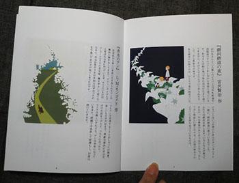 小冊子『本の虫になってみる?』_e0084542_12114781.jpg