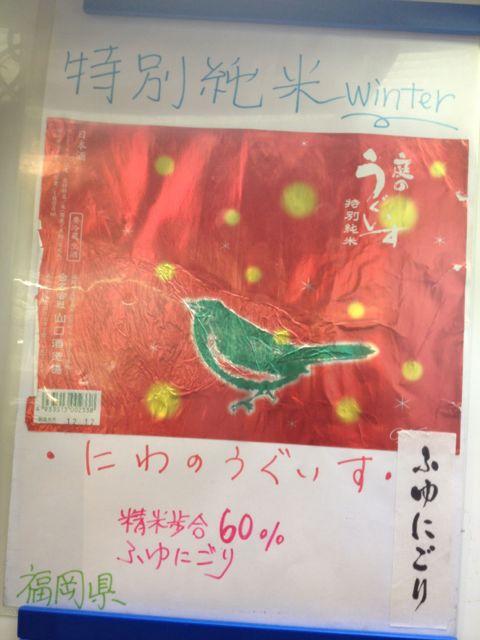 """特別純米冬ふゆにごり\""""庭のうぐいす\""""ご用意できました!_c0069047_16293967.jpg"""