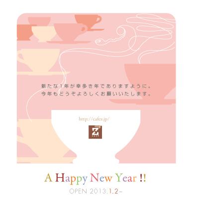 """2013 \""""HAPPY NEW YEAR\""""_a0017350_10352148.jpg"""